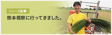 ニュース記事02
