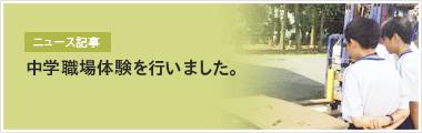 ニュース記事01